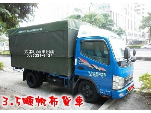 大中小國際租賃有限公司-中華堅達 3.5噸 帆布