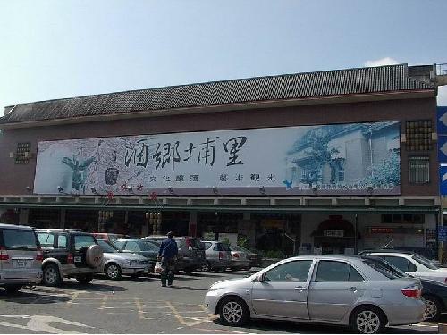 里報.tw-埔里酒廠