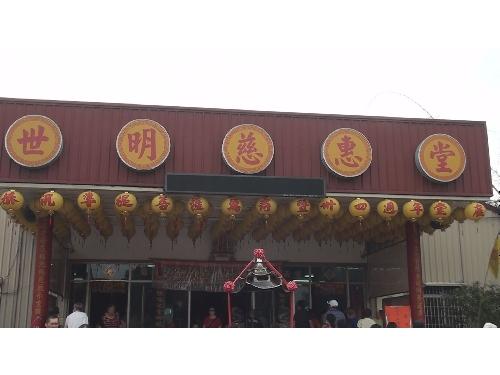 里報.tw-世明慈惠堂