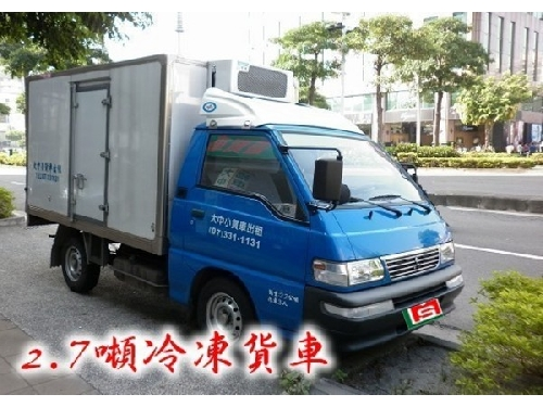 大中小國際租賃有限公司-中華得利卡 2.7噸 冷凍