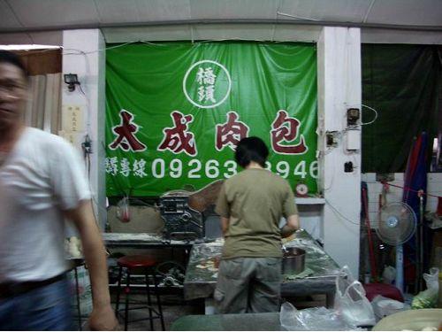 里報.tw-橋頭肉包 (太成老店)