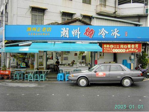 里報.tw-潮州燒冷冰(阿倫冰店)