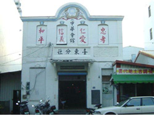里報.tw-中華會館