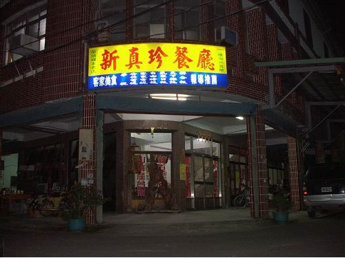 里報.tw-新真珍餐廳