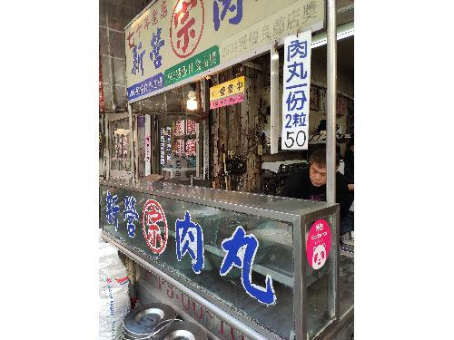 里報.tw-新營肉丸(阿宗)