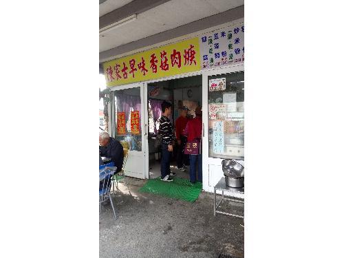 里報.tw-陳家古早味(阿茂)香菇肉羹