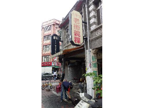 里報.tw-老街碗粿