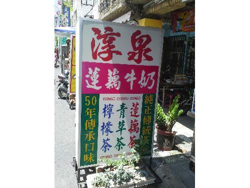 里報.tw-淳泉蓮藕牛奶