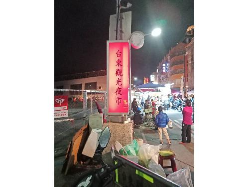 里報.tw-臺東觀光夜市