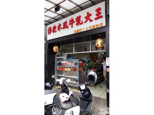 里報.tw-彰化木瓜牛乳大王