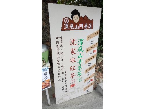 里報.tw-漯底山阿婆店