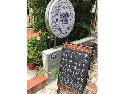 里報.tw-台南特有種商行