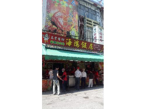 里報.tw-海鴻豬腳