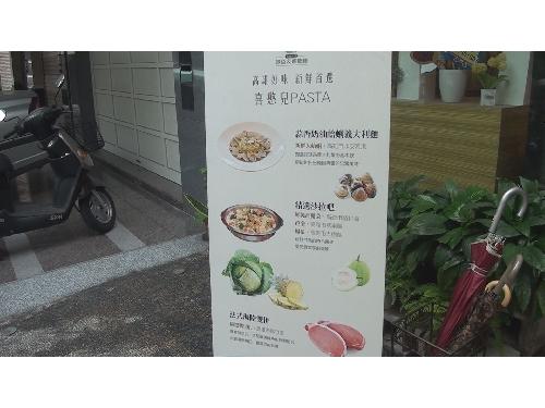 里報.tw-喜憨兒PASTA餐廳