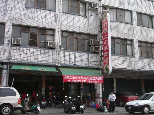 里報.tw-滿福土產羊肉爐