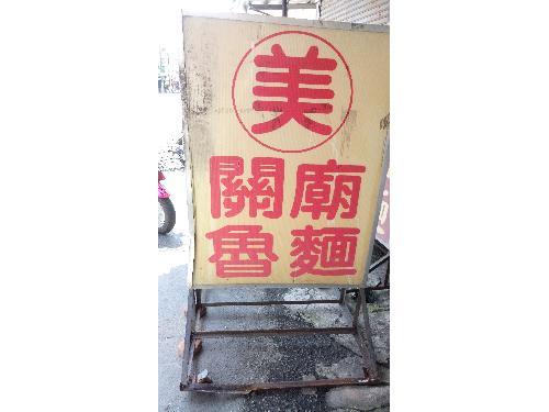 里報.tw-關廟美魯麵
