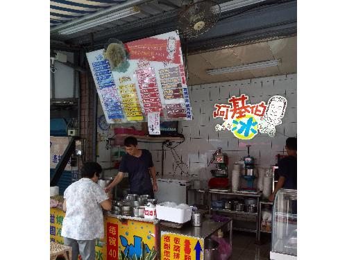 里報.tw-阿基伯冰店