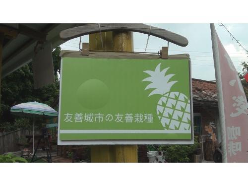里報.tw-鄉村小棧庭園咖啡烘焙屋