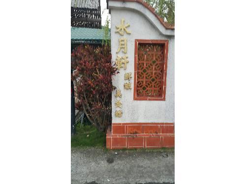 里報.tw-水月軒