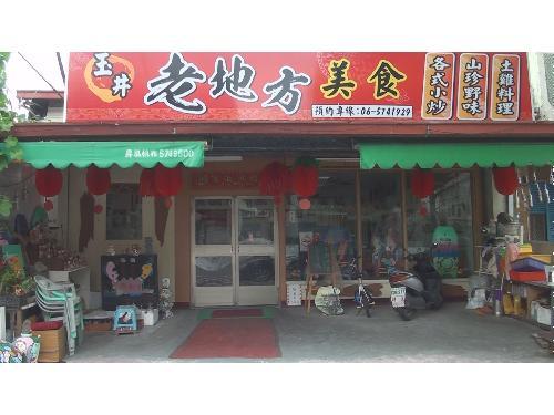 里報.tw-玉井老地方美食