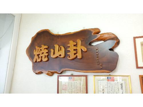 里報.tw-卦山燒