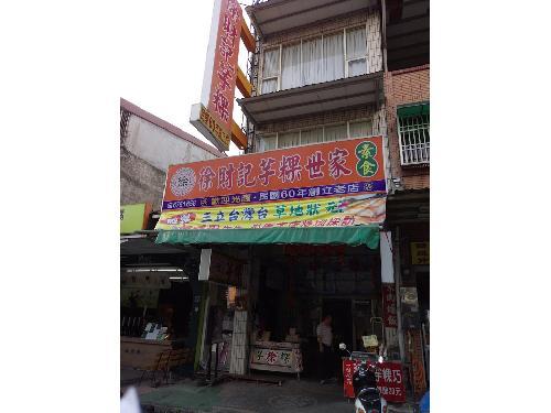 里報.tw-徐財記芋粿世家