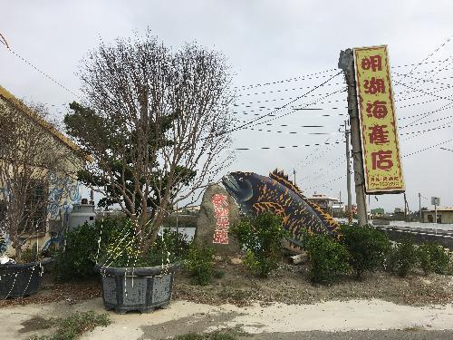里報.tw-明湖海產-龍膽石斑專賣