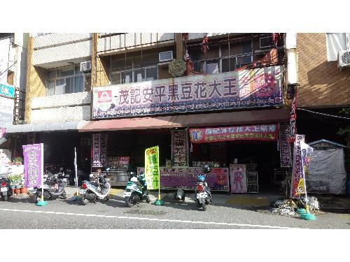 里報.tw-茂記黑豆花大王