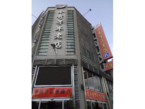 里報.tw-小奇芋冰老店
