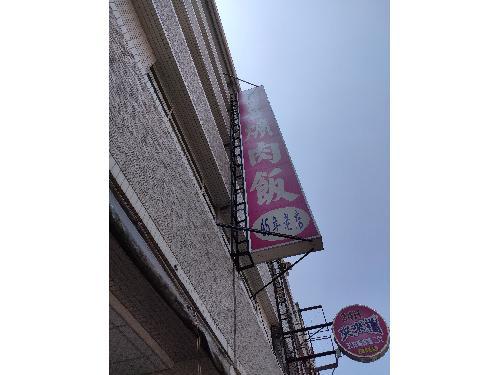 里報.tw-華喜爌肉飯