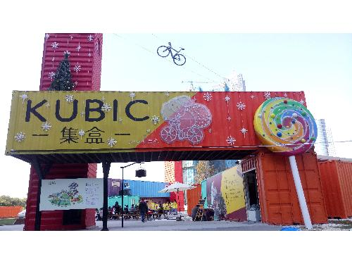 里報.tw-KUBIC 集盒