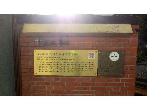 里報.tw-雲林故事館