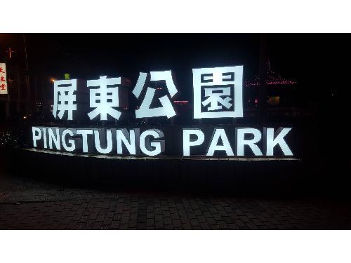 里報.tw-屏東公園