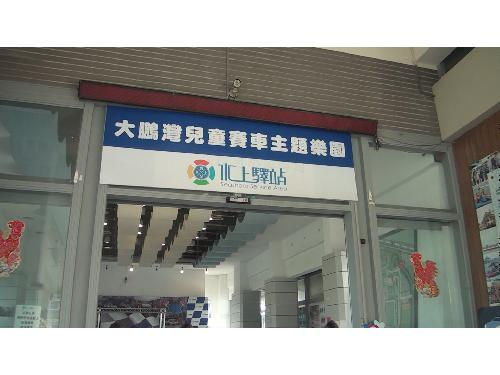 里報.tw-大鵬灣國家風景區