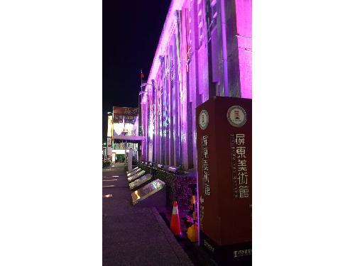 里報.tw-屏東美術館