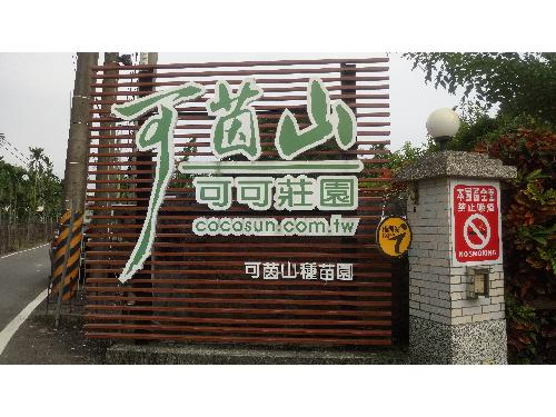 里報.tw-Cocosun可茵山可可莊園