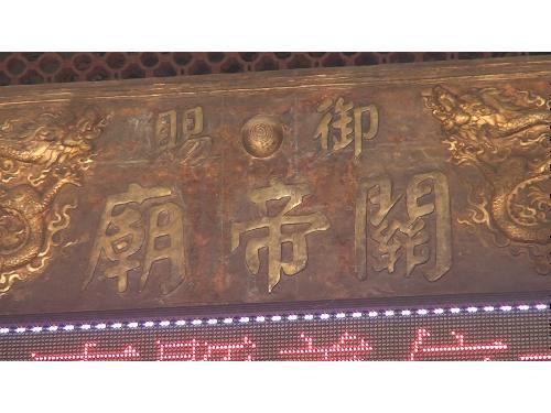 里報.tw-東照山關帝廟