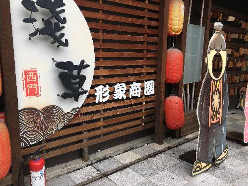 里報.tw-西門淺草青春新天地