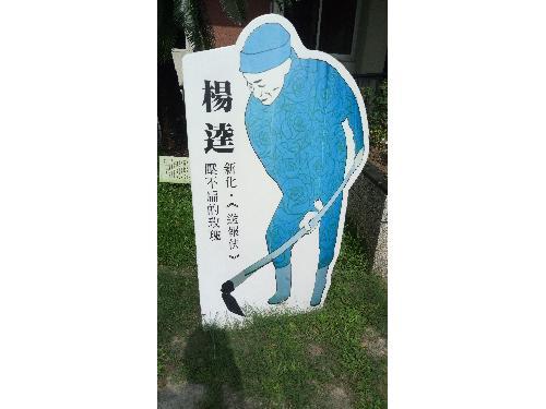 里報.tw-楊逵文學紀念館