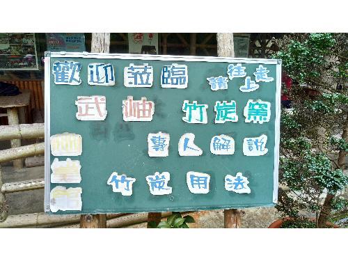 里報.tw-武岫竹炭窯文化園區