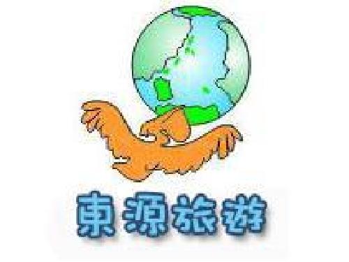 東源國際旅行社有限公司-