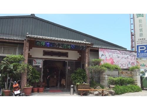 桂竹園藝術餐廳-