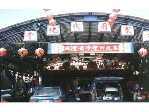 里報.tw-文武廟代化堂