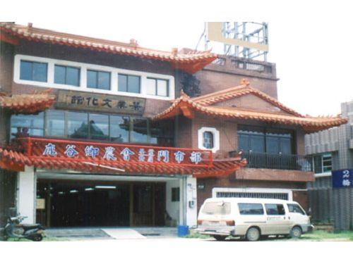 里報.tw-鹿谷鄉農會茶業文化館