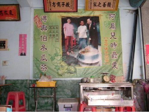 里報.tw-古早味冬瓜茶
