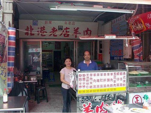 里報.tw-北港老店羊肉