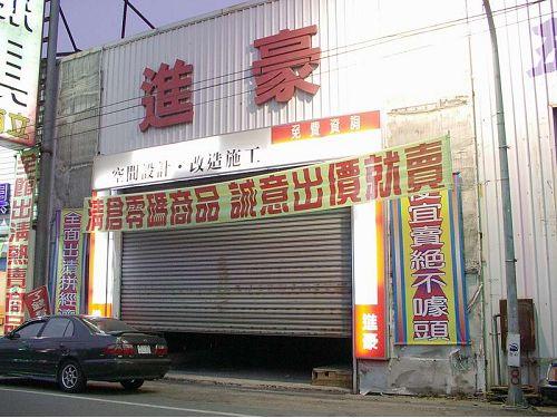 中正路廠房店面