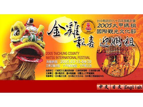 里報.tw-媽袓國際觀光文化節(3月)