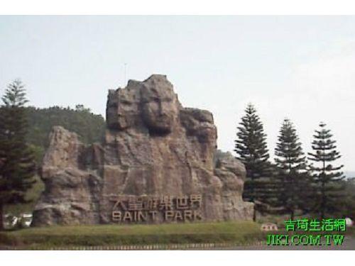 里報.tw-大聖渡假遊樂世界