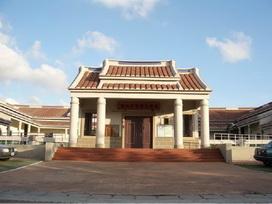 高雄市客家文物館